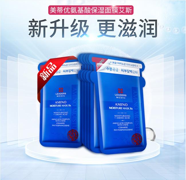 一般贸易货源【中文标】代购LEADERS/丽得姿美蒂优氨基酸保湿面膜RX25ml*10片 新版