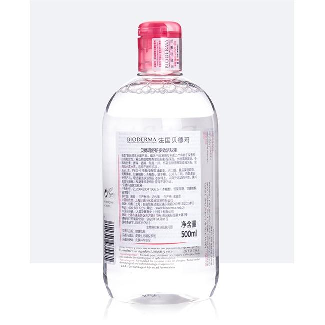 一般贸易货源【中文标】代购法国贝德玛舒妍多效洁肤液 粉色 500ML