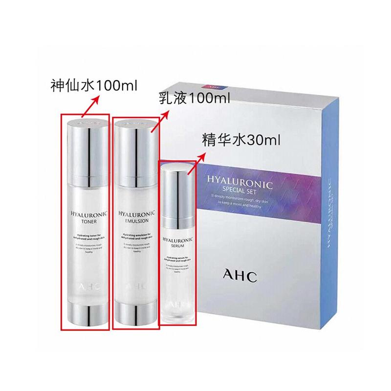 【香港直邮货源】代购韩国AHC 神仙水乳精华套装3件套