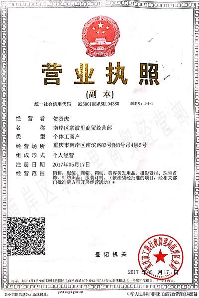 重庆职业装定制厂家资质证书
