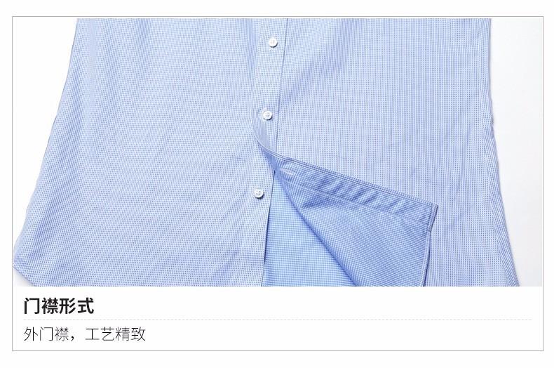 蓝白色格纹男士袖衬衣商务修身款定制