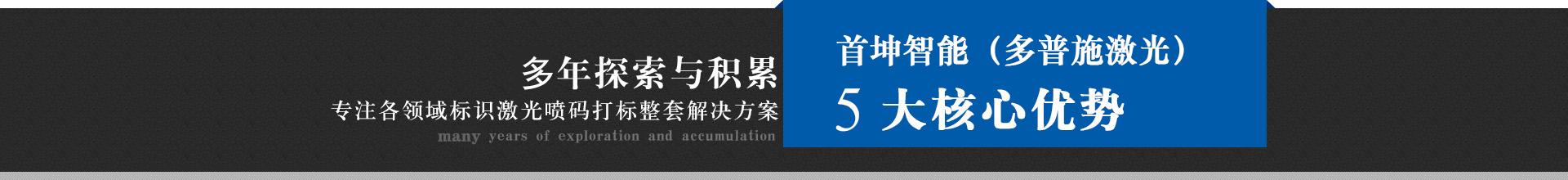 上海激光打标机厂家优势
