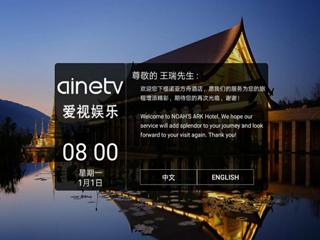 酒店IPTV电视解决方案
