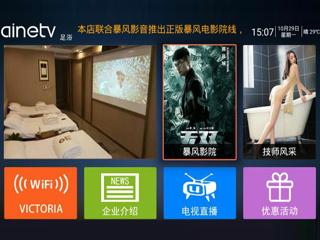 沐足IPTV解决方案