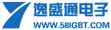 深圳逸盛通科技有限公司专业英飞凌IGBT销售代理