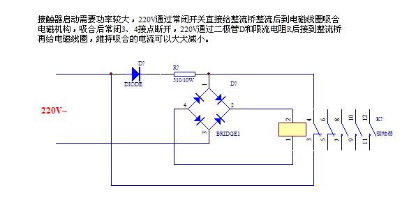 真空接觸器原理圖