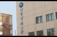 <b>北京开放大学如何报考?</b>