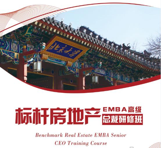 标杆房地产EMBA高级总裁研修班