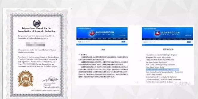 icaae认证样本