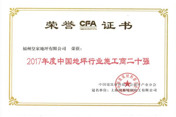 2017年度中国地坪行业施工商二十强荣誉证书