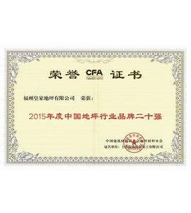 建筑装修装饰工程专业承包二级资质证书