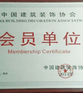 中国建筑装饰协会会员单位