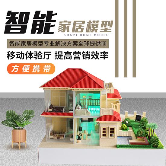上海智能家居沙盘公司