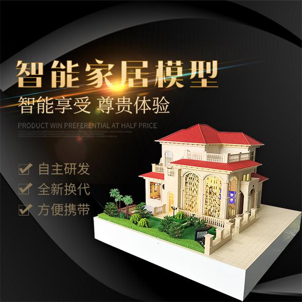 智能家居別墅模型