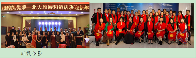 國際酒店管理與旅游開發研修班