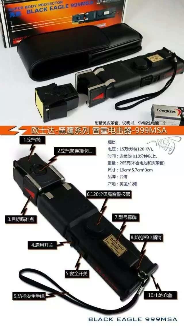 广州哪里有欧士达电击器批发
