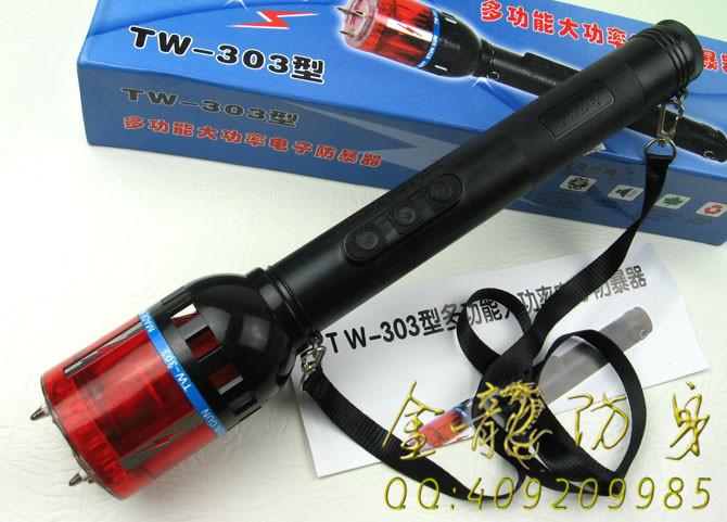 超高压多功能大功率TW-303型防暴电击器