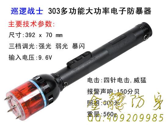 防卫辣椒水喷雾剂价格