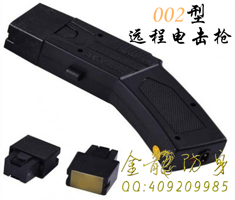 002型遠程防暴電擊槍