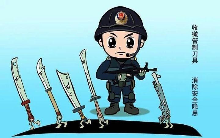携带管制刀具有哪些处罚