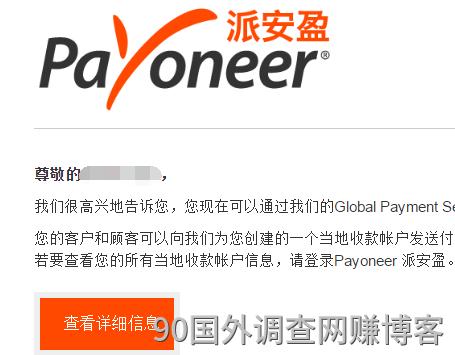 网赚收款工具payoneer账户注册成功