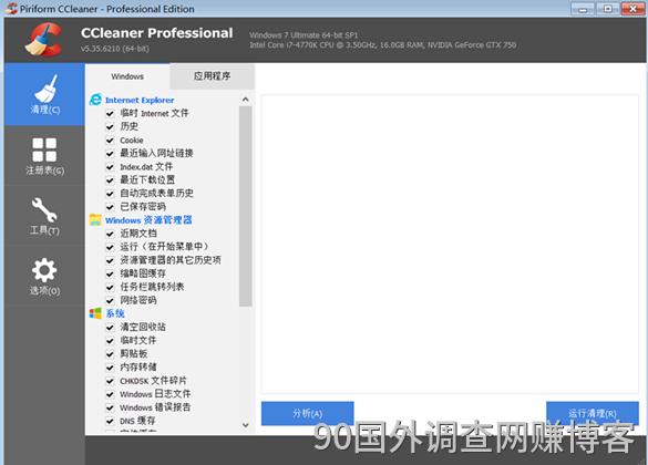 做国外调查网赚用清理工具CCleaner v5.35