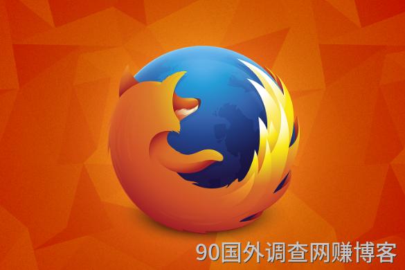 90国外调查网赚博客分享Firefox火狐浏览器安装包官网下载地址