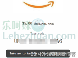 学员福利FCC类国外调查社区10美元亚马逊礼品卡秒付