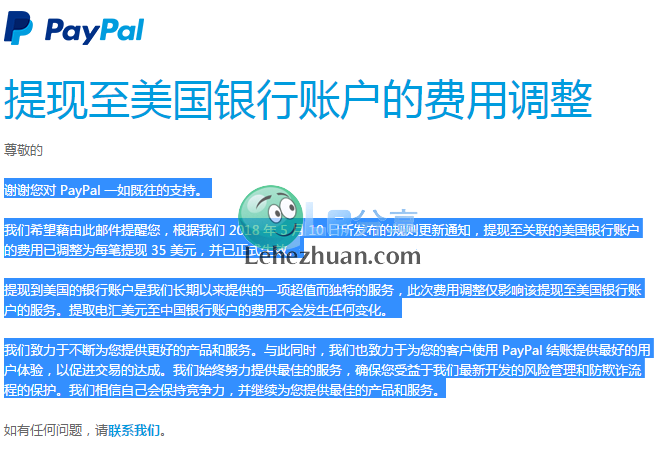 PayPal提现至关联的美国银行账户开始收费了,每笔提现扣35美元,规则已经生效。