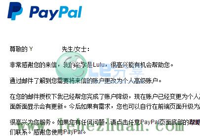 paypal个人账户升级为商家账户后成功降级