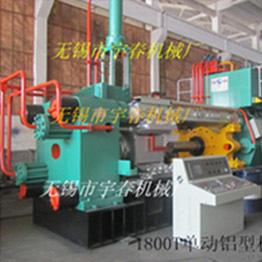 1800T单动铝型材挤压机