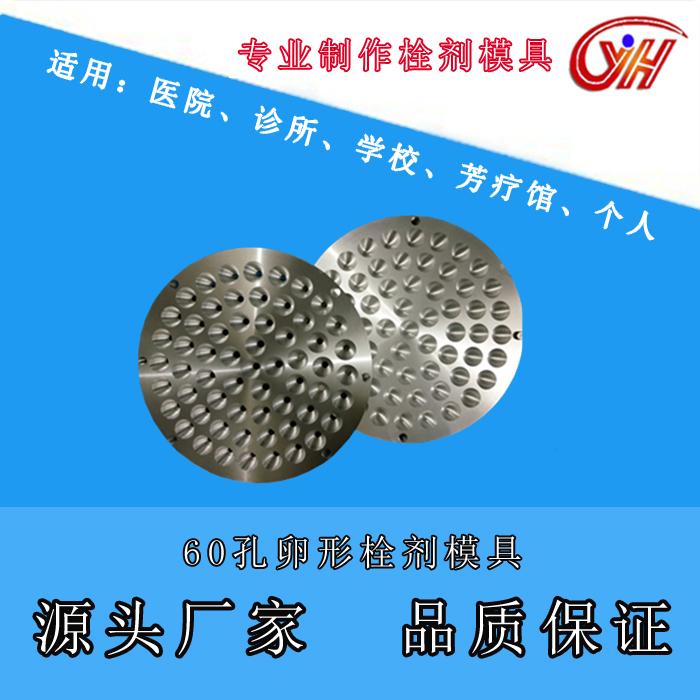 60孔卵形栓剂模具