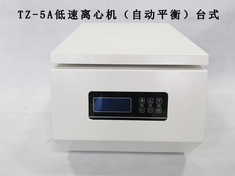 TZ-5A低速离心机(自动平衡)台式