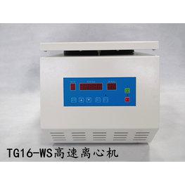 TG16WS高速离心机