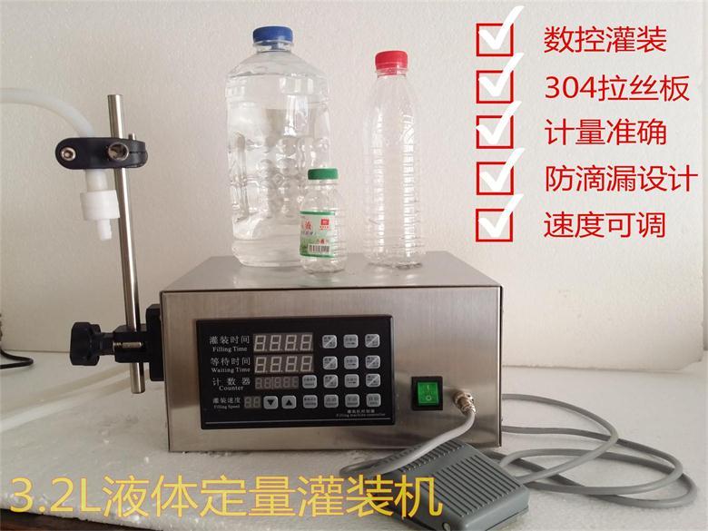 YH-320液体定量灌装机
