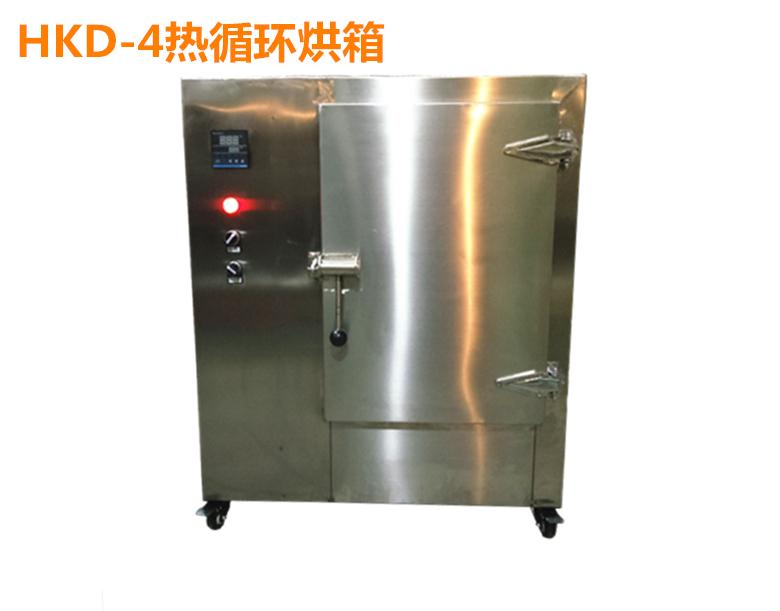 HKD-4热循环烘箱