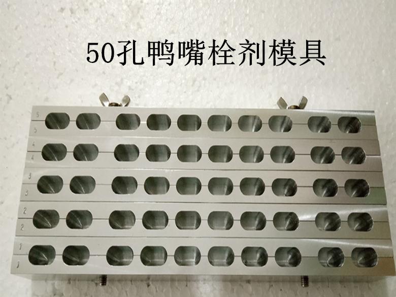 50孔鸭嘴型栓剂模具