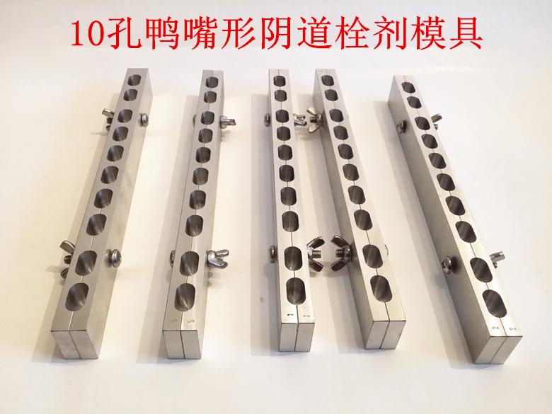 10孔鸭嘴型栓剂模具