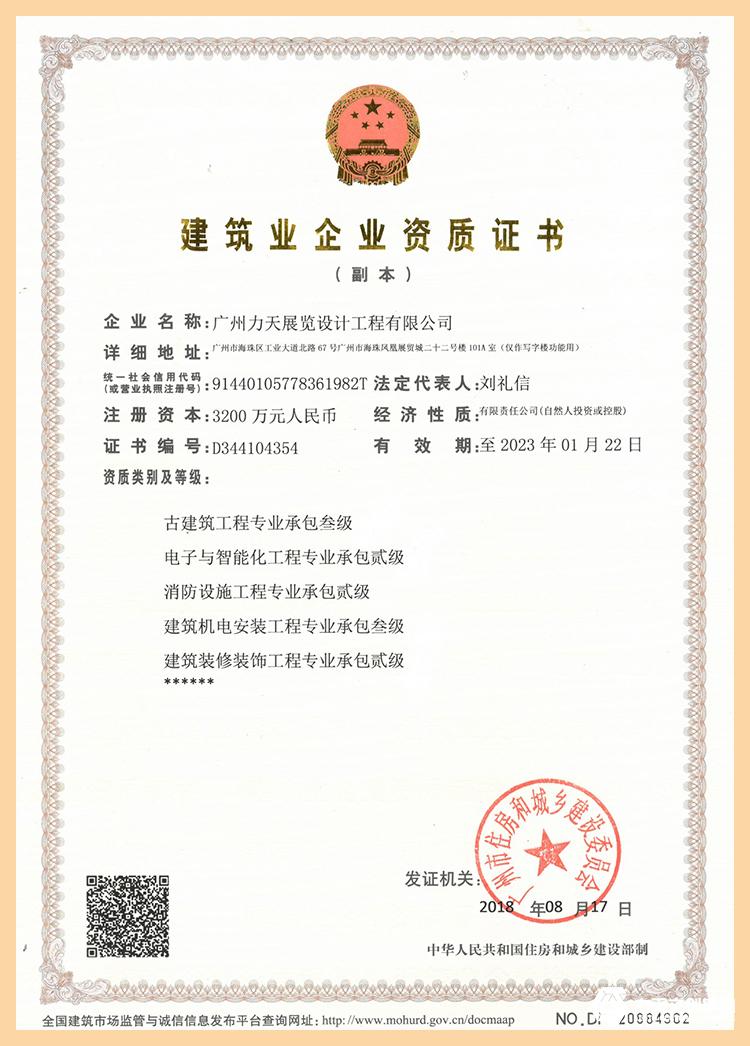 3.消防设施工程专业承包贰级资质