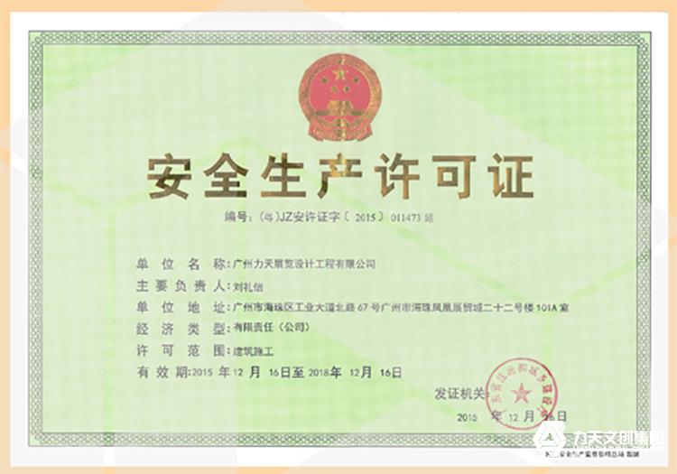 4.安全生产许可证