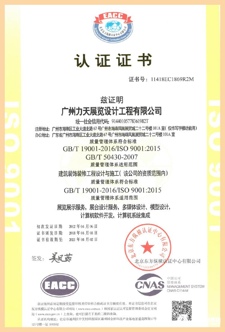 12.ISO9001质量管理体系认证