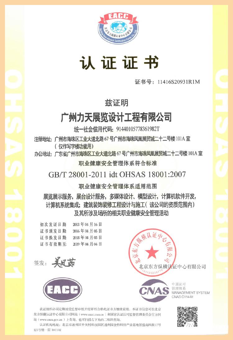 14.OHSAS18001职业健康安全管理体系认证