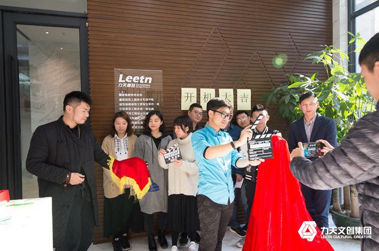 2017年力天文创集团微电影开机仪式