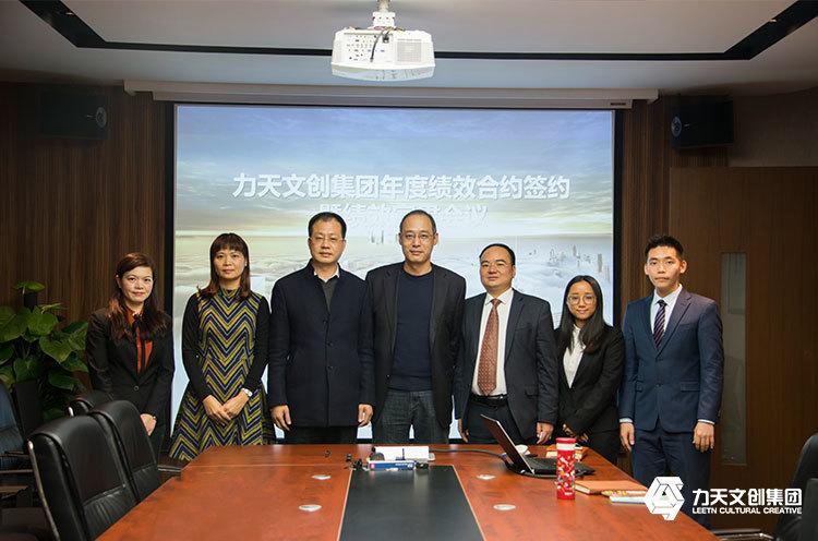 力天文创集团2017年绩效合约签约会议