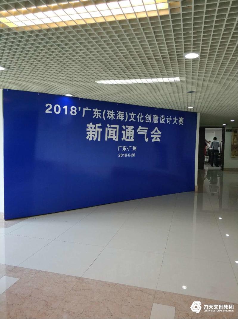 廣東省文化創意設計大賽·記者通氣會 力天文創集團子公司前往通氣會現場參與會議內容討論