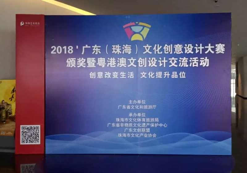 2018广东文创大赛颁奖礼,众多脑洞设计惊艳全场