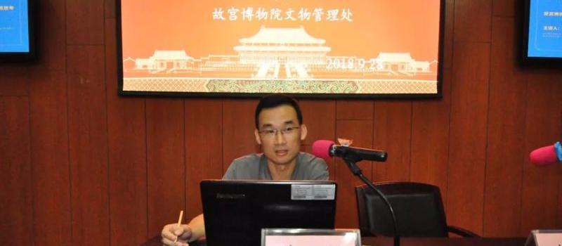 第十三讲 | 广东省流动博物馆?力天文博讲堂:故宫博物院的藏品管理体系及其思考