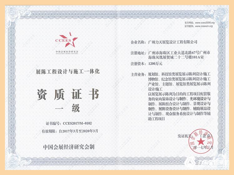 中国会展经济研究会展陈工程设计与施工一体化一级资质