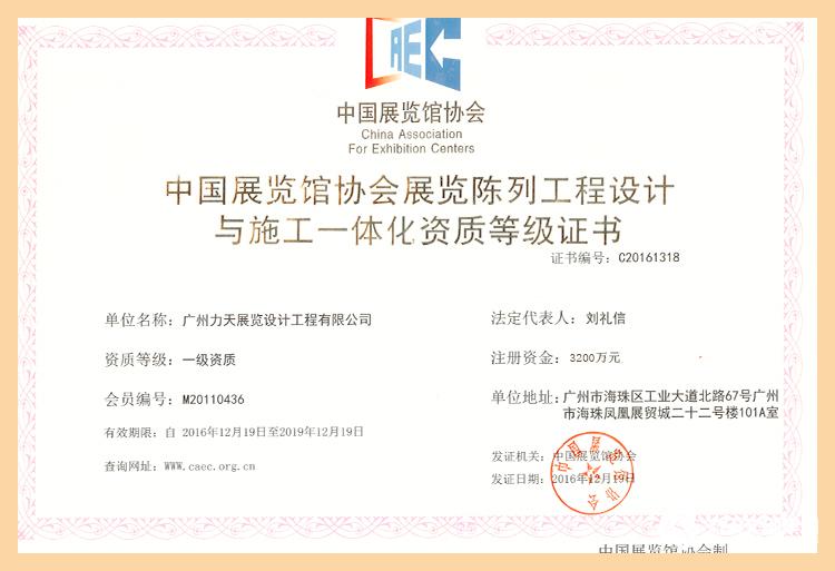 中国展览馆协会展览陈列工程设计与施工一体化壹级资质