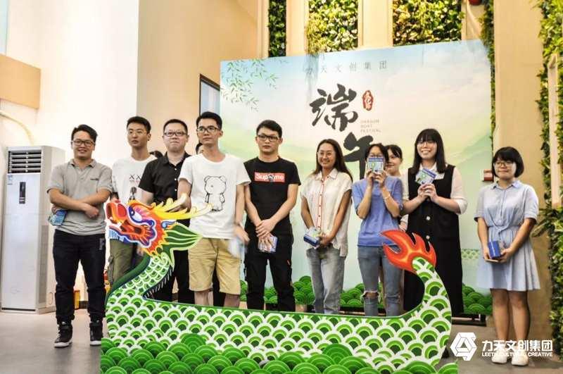 2019力天文创集团端午节